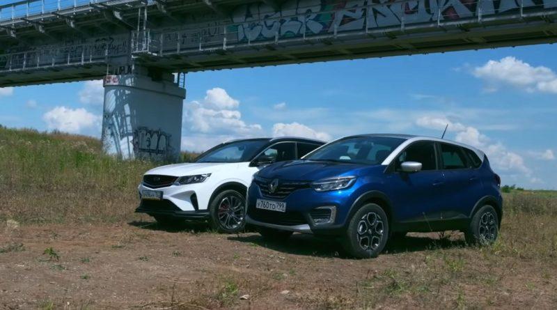 Geely Coolray и Renault Kaptur