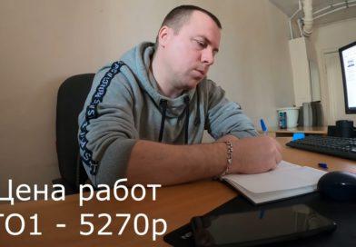 Стоимость ТО-1 у четырёх дилеров в разных регионах России